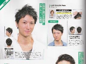 メンズヘアカタログ2015年